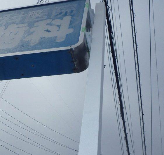 小山市,城北歯科医院様看板改修工事