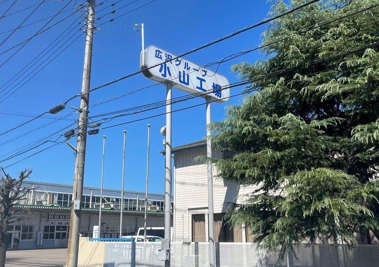 栃木県小山市,工場サインポール改修工事