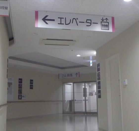 小山市 病院内 案内板製作