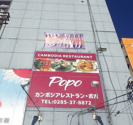 カンボジアレストランPOPO,看板撤去工事