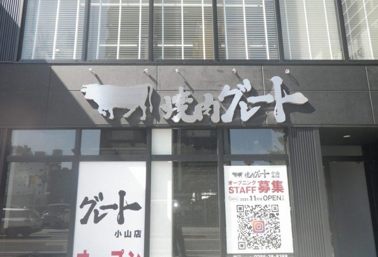栃木県小山市,飲食店看板工事