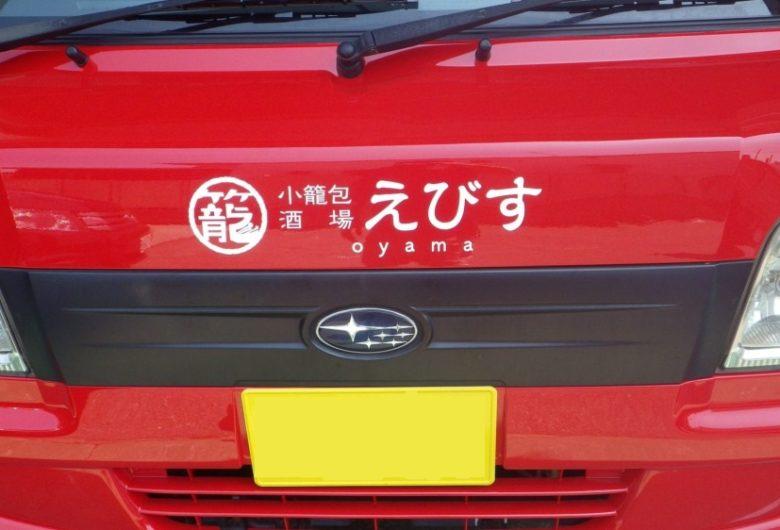 小山市 車輛ラッピング