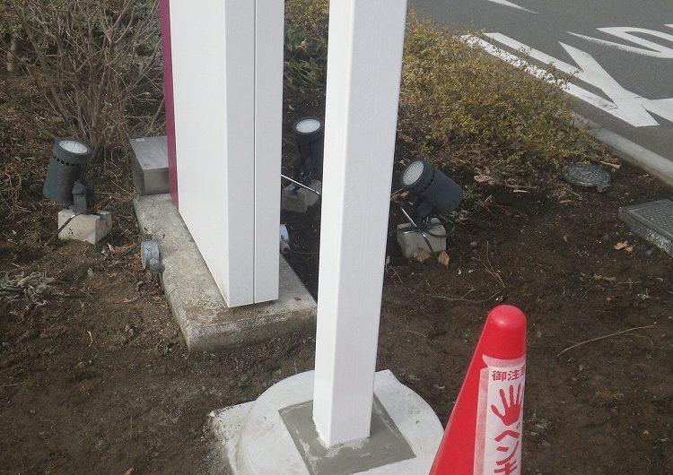 新小山市民病院様出口専用電飾看板設置工事