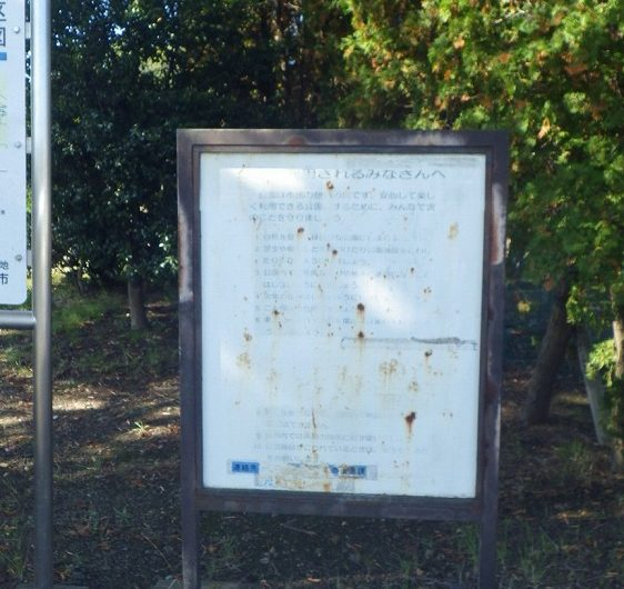 公園看板改修工事