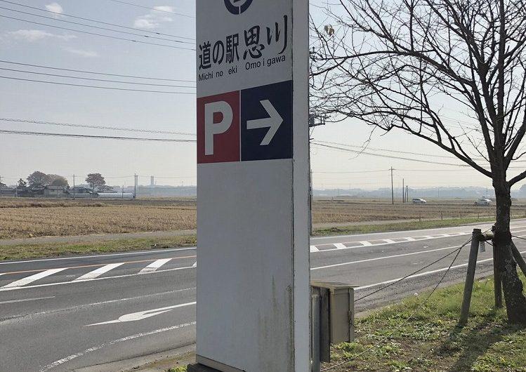 道の駅思川様,駐車場看板改修工事