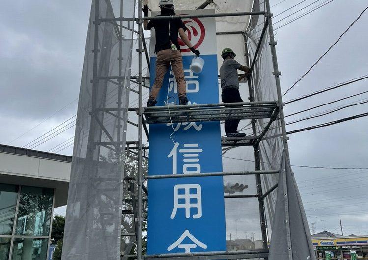 栃木県小山市,インポール改修工事