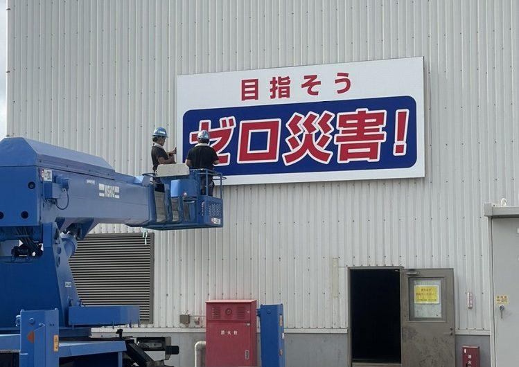 福島県いわき市,看板新設工事及び既存看板改修工事