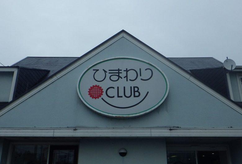 栃木県小山市,看板照明修理工事