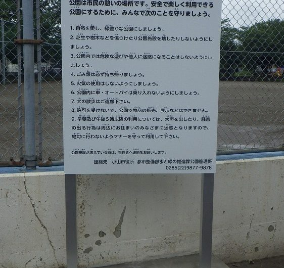 栃木県小山市,公園看板設置工事